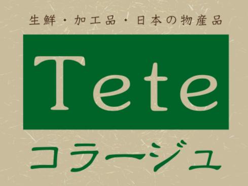 Teteコラージュ