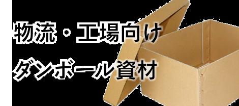 物流・工場向けダンボール資材