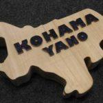 表札(KOHAMA YANO)
